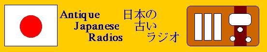Antique Japanese Radios Board -Tube and Radio Collection/日本の古いラジオ 真空管とラジオ・コレクションの掲示板